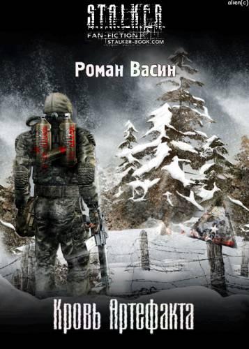 Роман Васин - КРОВЬ АРТЕФАКТА