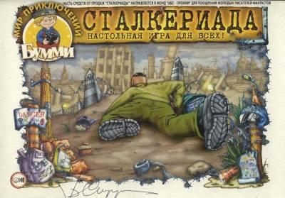Настольная Игра Сталкериада