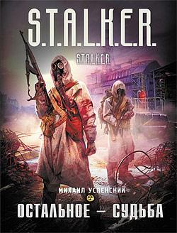 http://stalker-kniga.ucoz.com/_ld/3/92101403.jpg